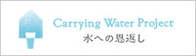 Carring Water Project 水への恩返し